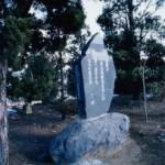 山本周五郎の碑