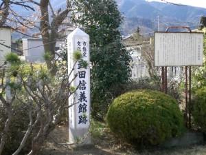 武田信義公館跡