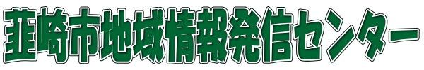 韮崎市地域情報発信センター